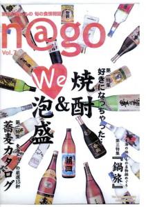 nagoomote